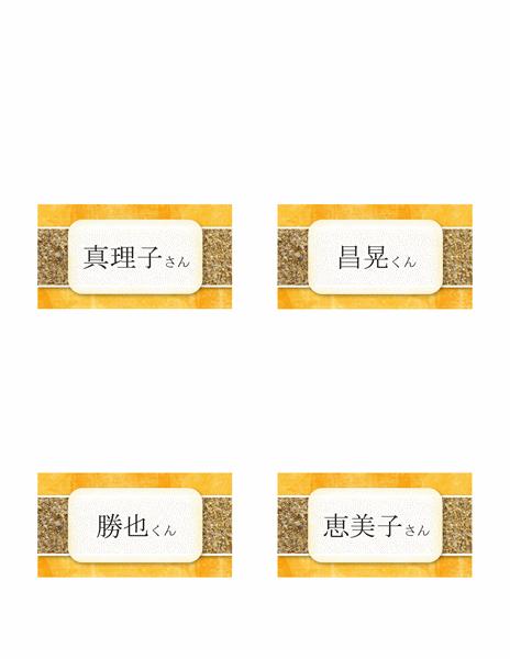 名札/座席札 (太陽と砂の柄、2 つ折り)