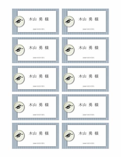 卒業式名札 (テクスチャ柄)