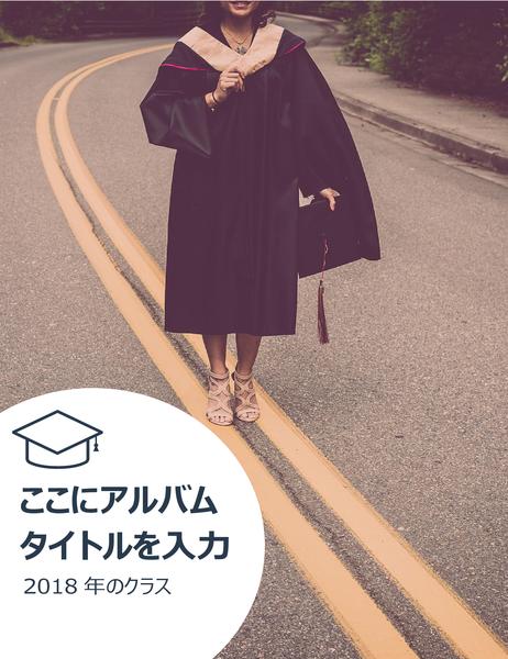 卒業アルバム (テクスチャ柄)