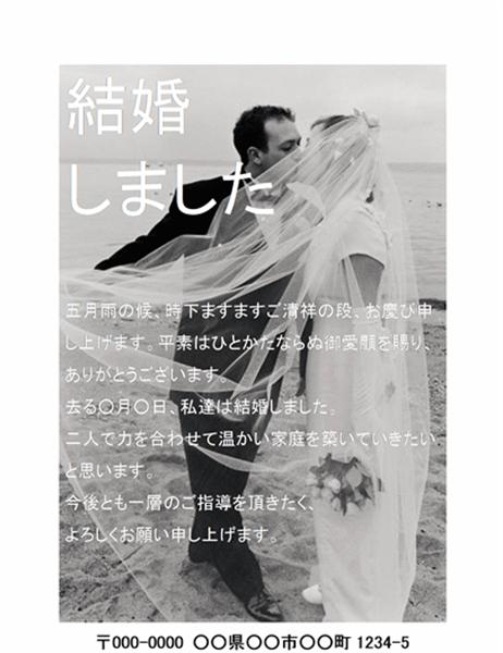 結婚報告はがき (モノクロ)