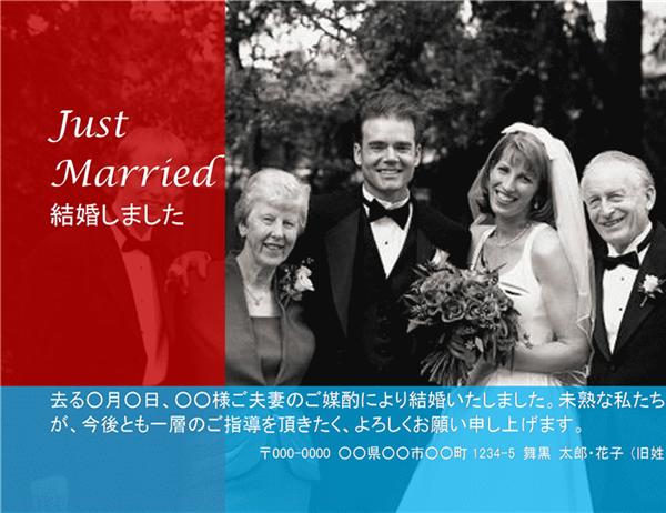 結婚報告はがき (赤と青)