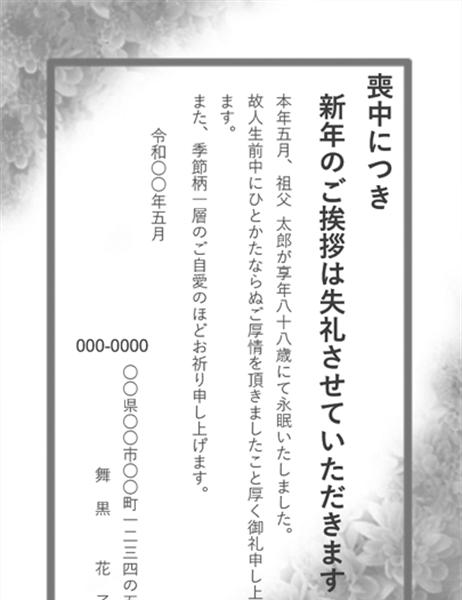 喪中はがき (菊) 2