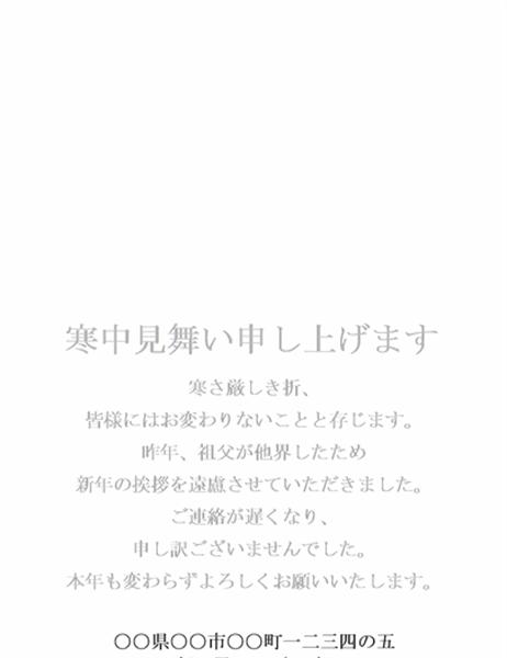 ビジネスはがき冬 (富士山) 1