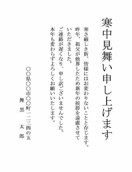 ビジネスはがき冬 (富士山) 2
