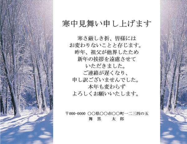 ビジネスはがき冬 (雪の林)