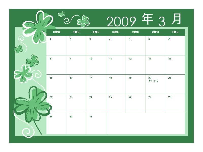2009 ~ 2010 学校年度カレンダー (月別テーマ、13 ページ、3 月~ 3 月)