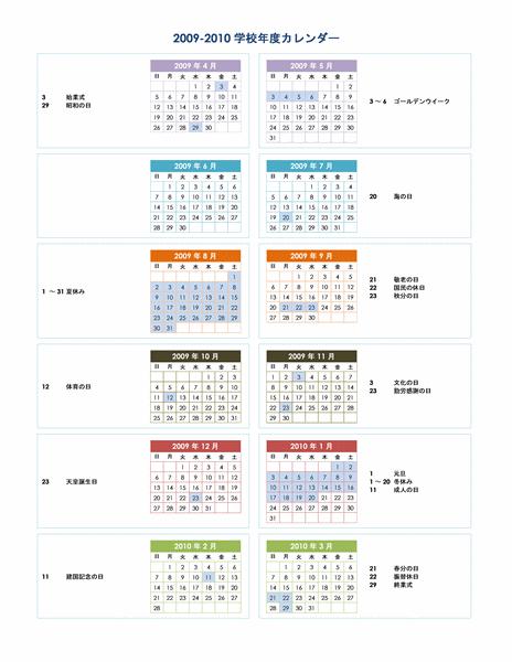 2009 ~ 2010 学校年度カレンダー (1 ページ)