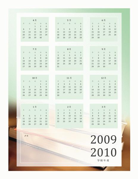 2009 ~ 2010 学校年度カレンダー (1 ページ、月~金)