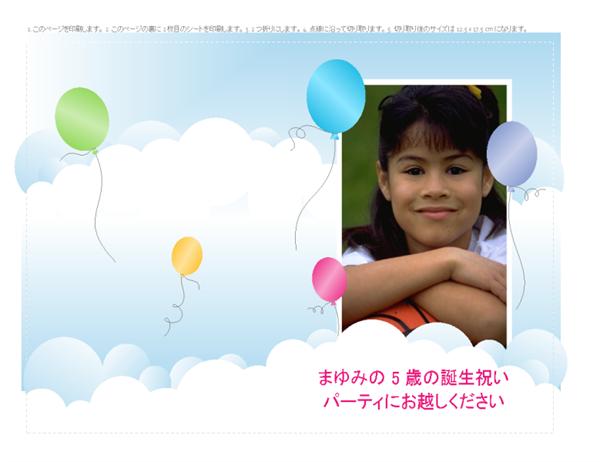 写真付きパーティ招待状 (風船のデザイン、2 つ折り)