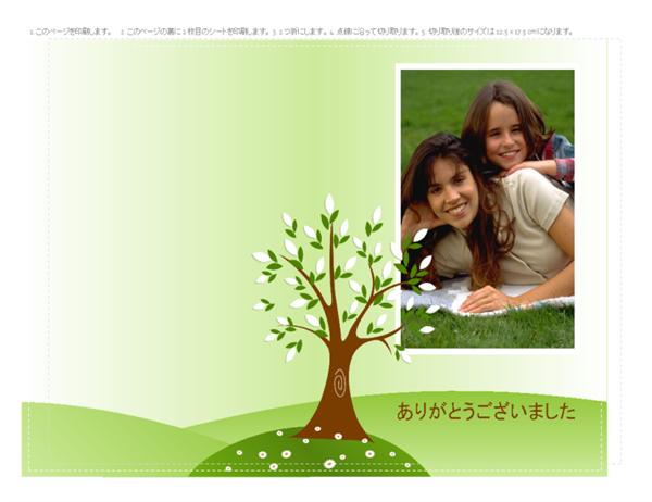 写真付き挨拶状 (木のデザイン、2 つ折り)