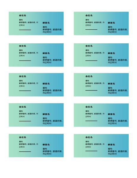 配送先住所ラベル (緑のグラデーションのデザイン、1 ページあたり 10 枚、Avery 5163 に対応)