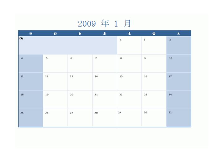 2009 年カレンダー (複数のワークシート)