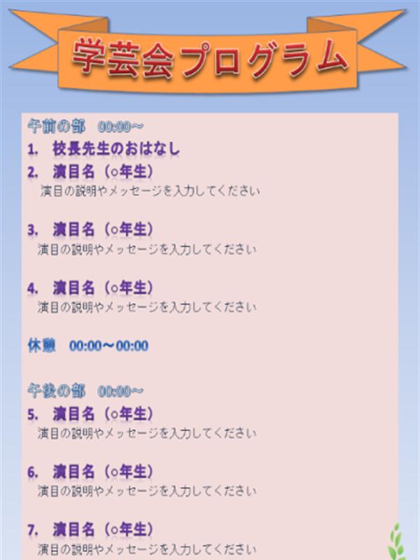 学芸会プログラム