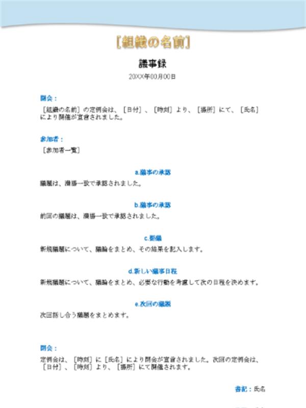 word 簡易 版