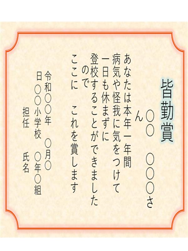 賞状 (皆勤賞)