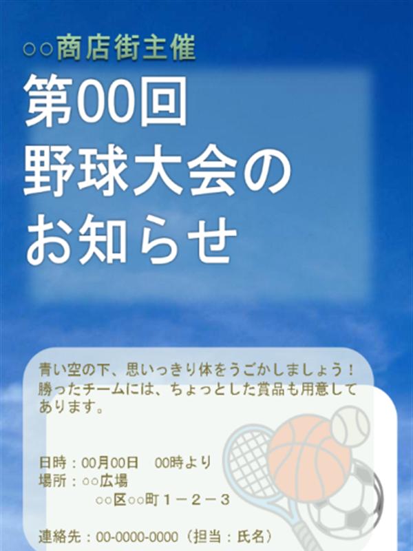 イベント ポスター (スポーツ大会)