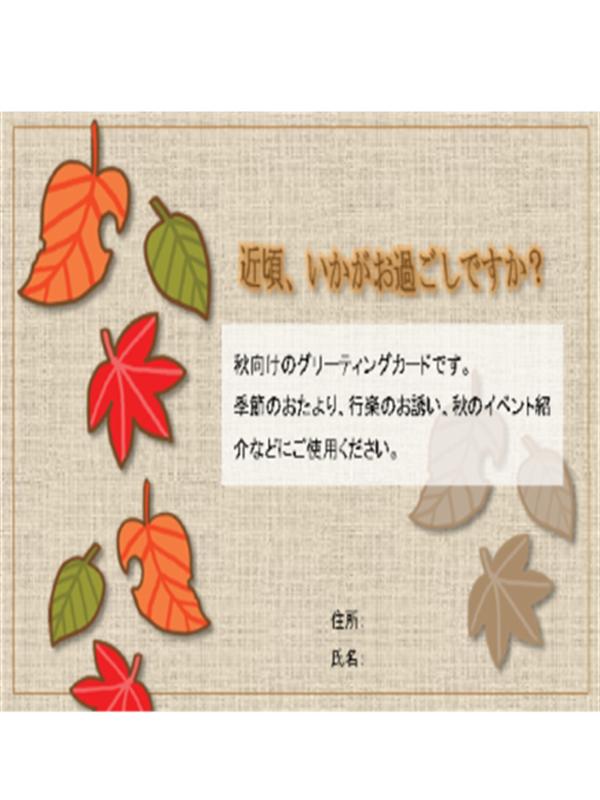 挨拶はがき (秋)