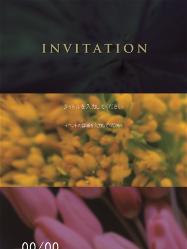 イベント招待状