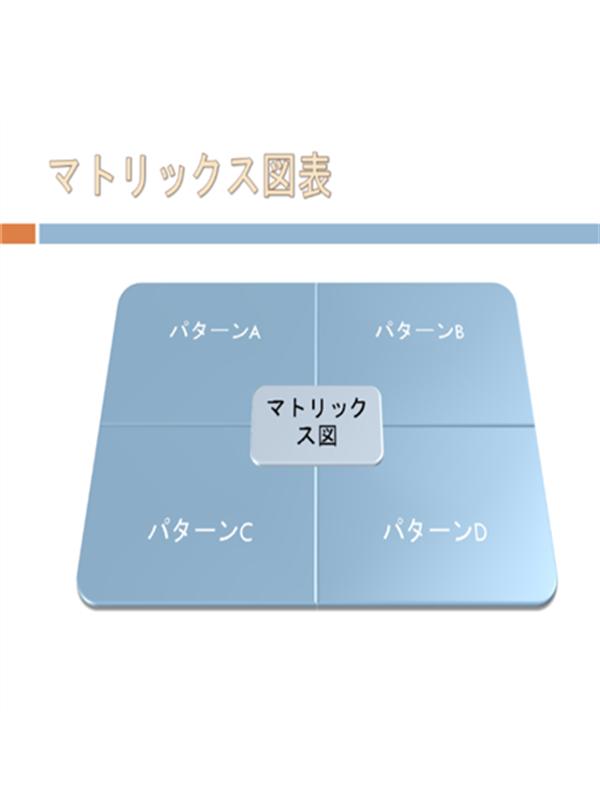 マトリックス図表