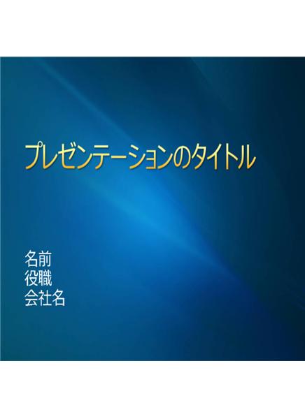 プレゼンテーションのスライドのサンプル (青いリボンのデザイン)
