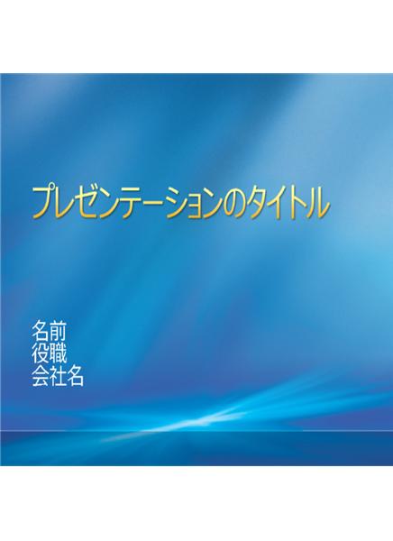 プレゼンテーションのスライドのサンプル (青い光線のデザイン)