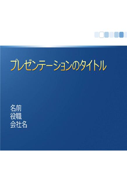 プレゼンテーションのスライドのサンプル (青に白いバーのデザイン)