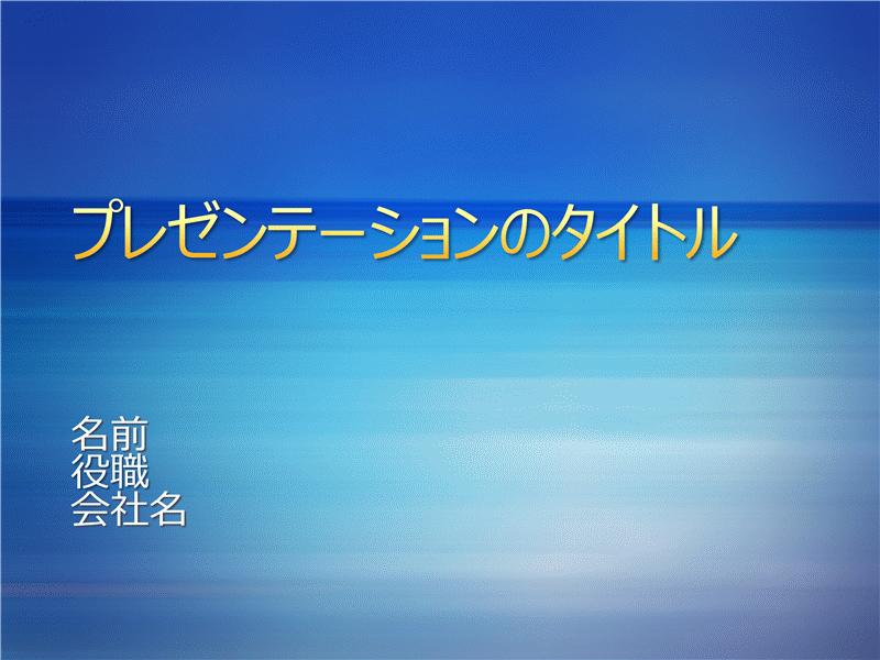 プレゼンテーションのスライドのサンプル (青いグラデーションのデザイン)