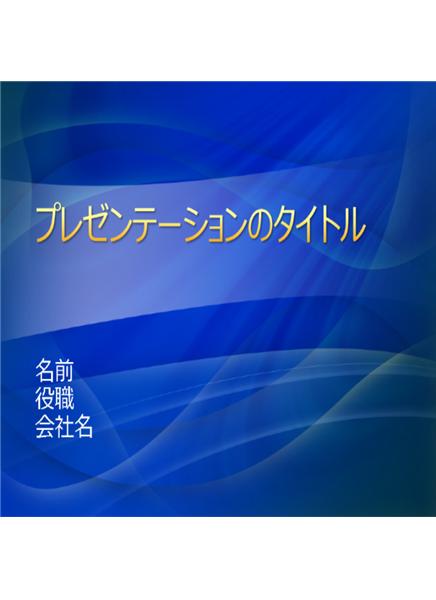プレゼンテーションのスライドのサンプル (青い波模様のデザイン)
