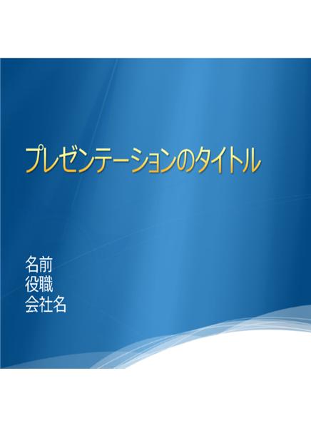 プレゼンテーションのスライドのサンプル (青に縁が白い雲のデザイン)