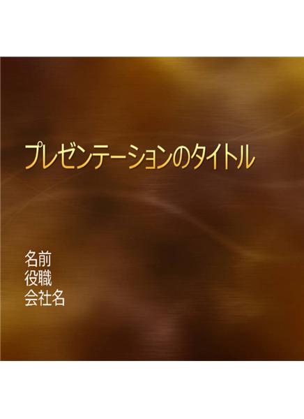 プレゼンテーションのスライドのサンプル (ゴールドのメタリックな曲線のデザイン)