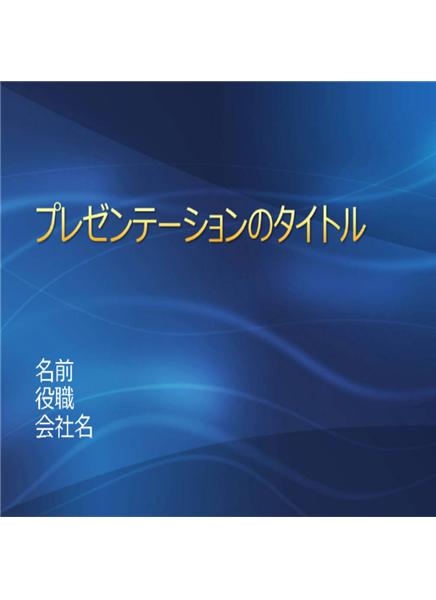 プレゼンテーションのスライドのサンプル (濃紺の波模様のデザイン)