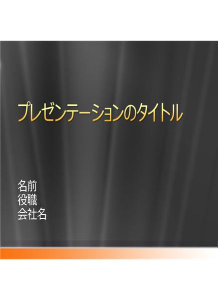 プレゼンテーションのスライドのサンプル (光沢のある灰色にオレンジのバンドのデザイン)