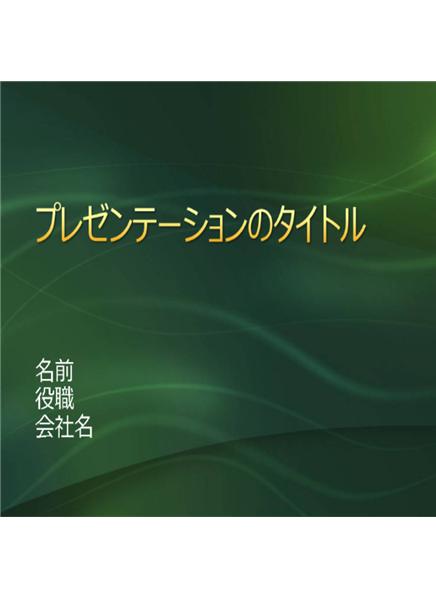 サンプル プレゼンテーションのスライド (緑色の渦のデザイン)