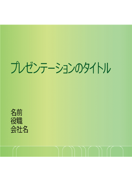 プレゼンテーションのスライドのサンプル (緑に白いフェンスのデザイン)