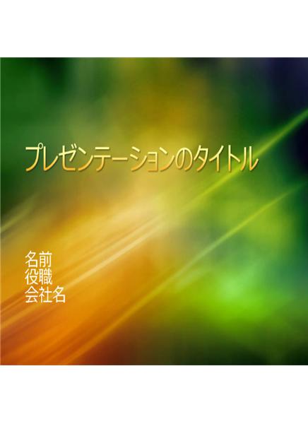 プレゼンテーションのスライドのサンプル (緑とゴールドのテクスチャのデザイン)