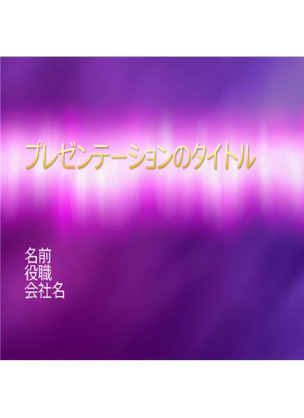 プレゼンテーションのスライドのサンプル (紫色のテクスチャのデザイン)