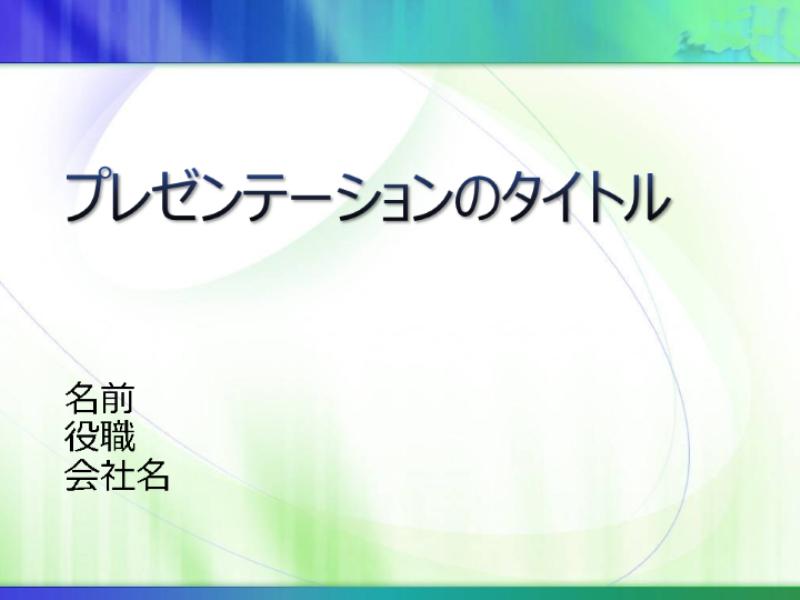 プレゼンテーションのスライドのサンプル (白に青と緑のアクセントのデザイン)