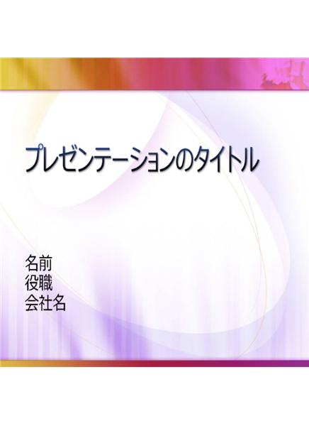 プレゼンテーションのスライドのサンプル (白に黄色とマゼンダのアクセントのデザイン)