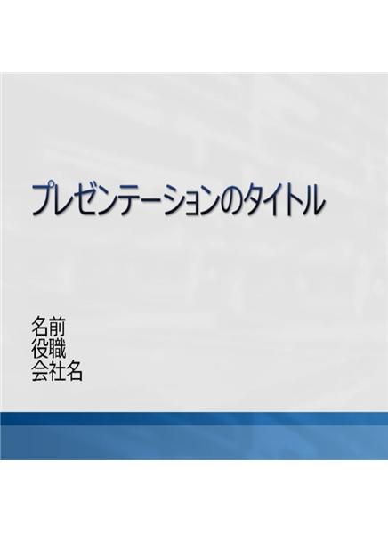 プレゼンテーションのスライドのサンプル (白に青いバーのデザイン)