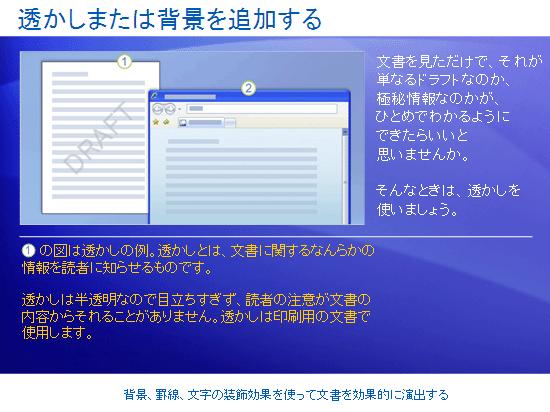 トレーニング プレゼンテーション: Word 2007 - 背景、罫線、文字の装飾効果を使って文書を効果的に演出する