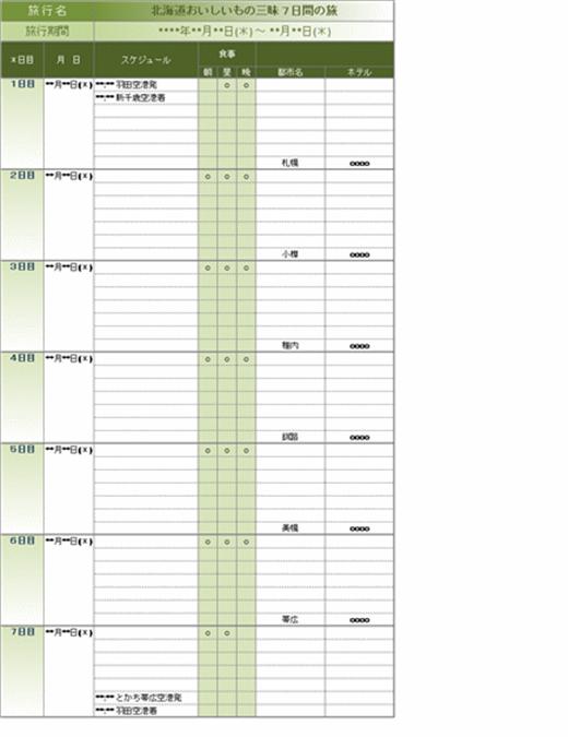 旅行日程表 (国内)