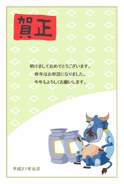 年賀状 (丑年)