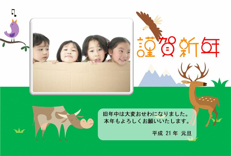 写真差し替え年賀状 (動物)