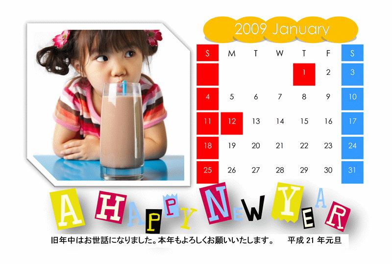 写真差し替え年賀状 (カレンダー付き年賀状)
