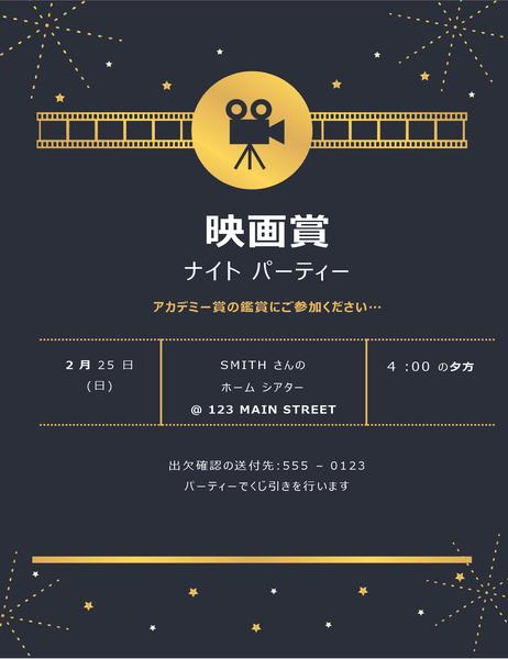 映画賞パーティーの招待状
