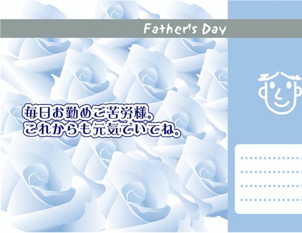 父の日 はがき