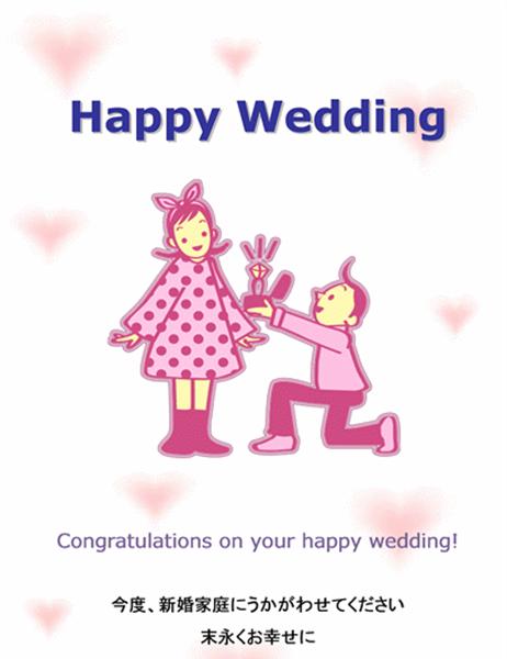 結婚お祝い はがき