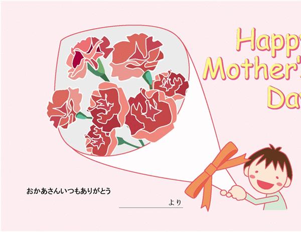 母の日 はがき