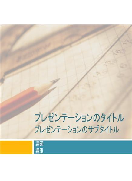 講義用プレゼンテーション (紙と鉛筆のデザイン)