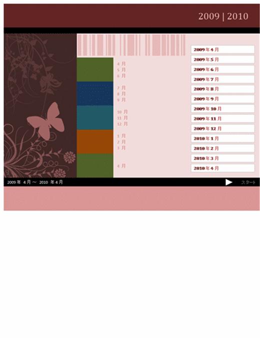 2009 ~ 2010 学校年度カレンダーまたは会計年度カレンダー (4 月 ~ 4 月、月曜開始)